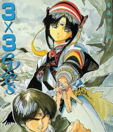 Krieg der Clans - Salubri - Manga 3x3 Augen (Band 1)